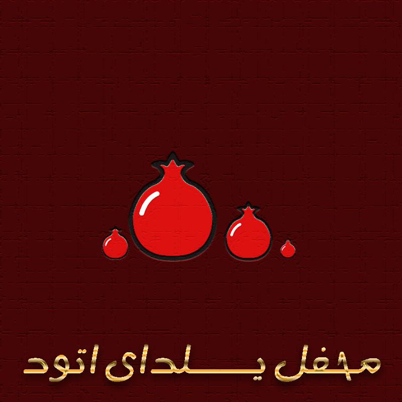 دکوراسیون شب یلدا مشاوره رایگان