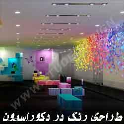 ست رنگ در دکوراسیون