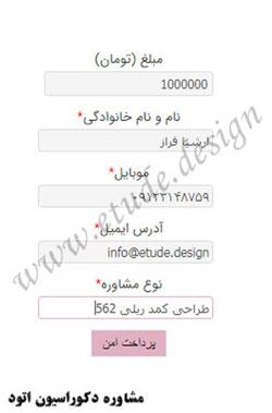 طراحی دکوراسیون آنلاین