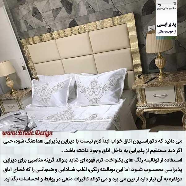 دکوراسیون پذیرایی منزل ایرانی