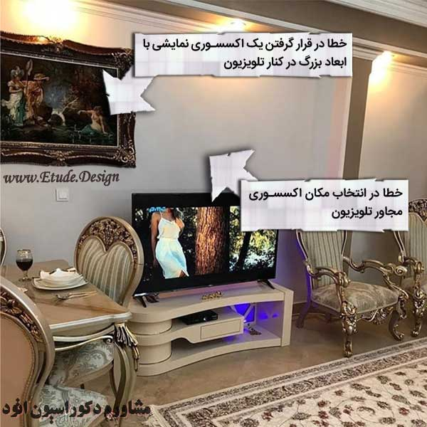 دکوراسیون پذیرایی ایرانی
