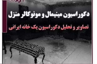 دکوراسیون سیاه و سفید منزل ایرانی