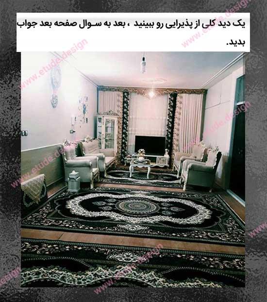 فرش تیره رنگ