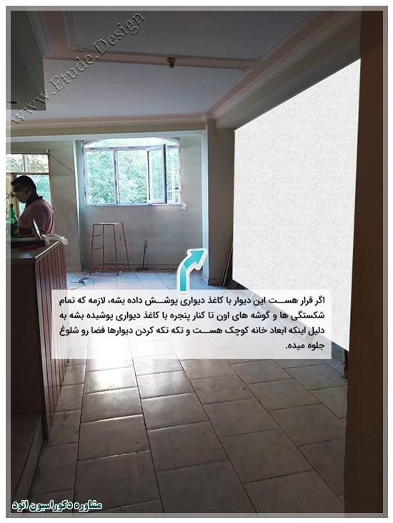 انتخاب کاغذ دیواری برای خانه کوچک