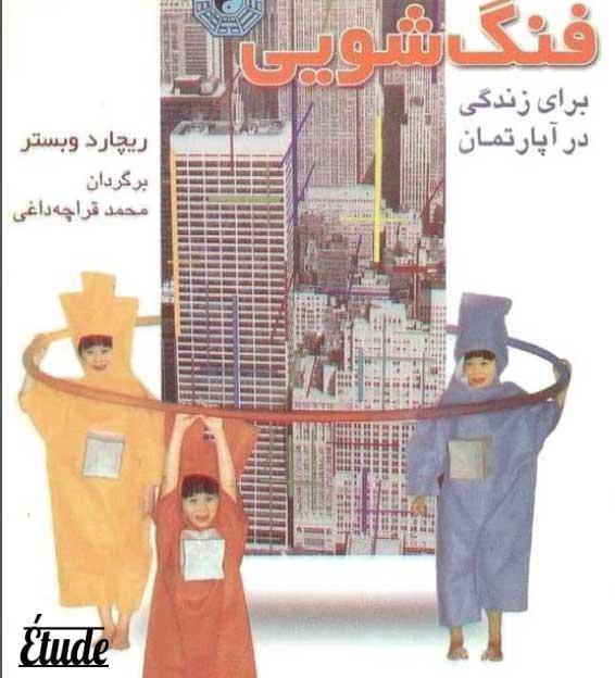 دانلود کتاب فنگ شویی در خانه و آپارتمان