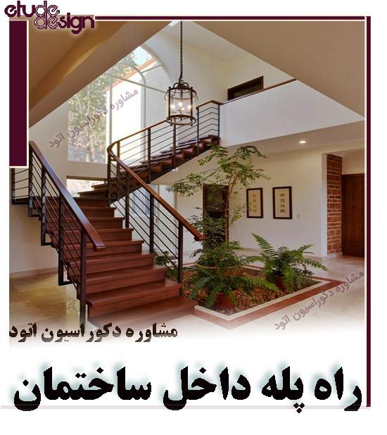 طراحی راه پله داخلی ساختمان