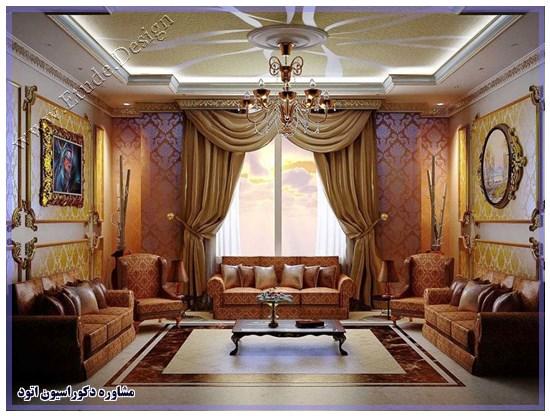 دکوراسیون کلاسیک خانه ایرانی