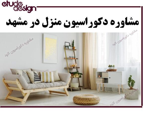مشاوره دکوراسیون منزل در مشهد