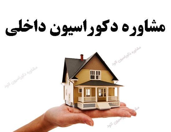 مشاوره دکوراسیون داخلی خانه