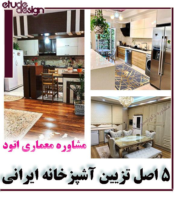 تزیین آشپزخانه خانه ایرانی