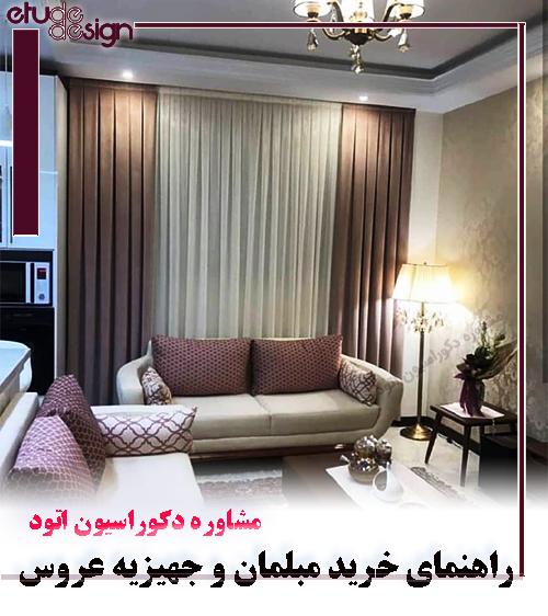 راهنمای خرید مبلمان و جهیزیه عروس