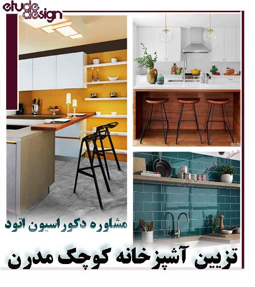 دکوراسیون آشپزخانه کوچک ایرانی جدید