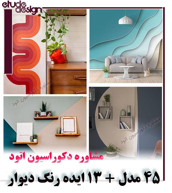 رنگ دیوار منزل