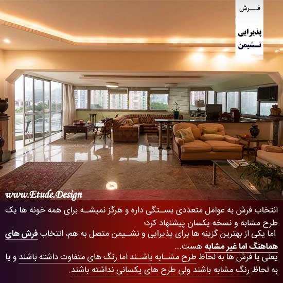 مدل فرش پذیرایی