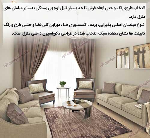 انتخاب فرش منزل