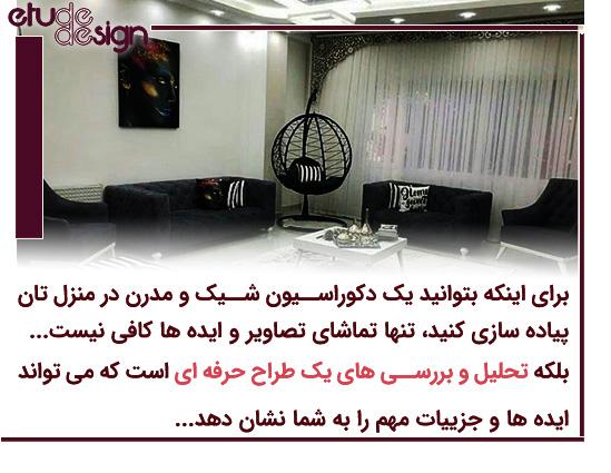 دکوراسیون مدرن خانه ایرانی