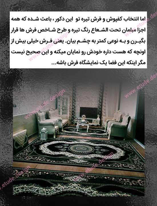 طراحی دکوراسیون منزل ایرانی