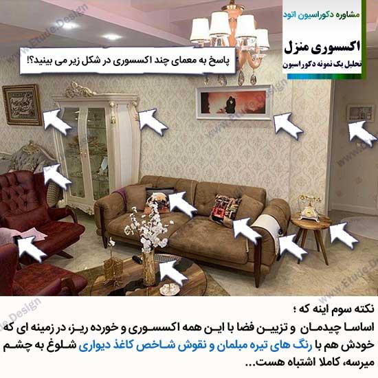 دکوراسیون داخلی خانه ایرانی