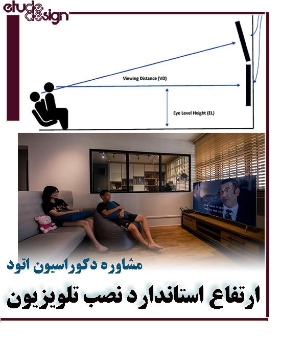 ارتفاع استاندارد نصب تلویزیون