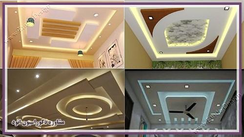 مدل سقف پذیرایی