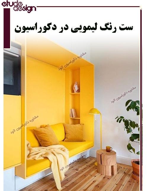 رنگ لیمویی روشن برای دیوار