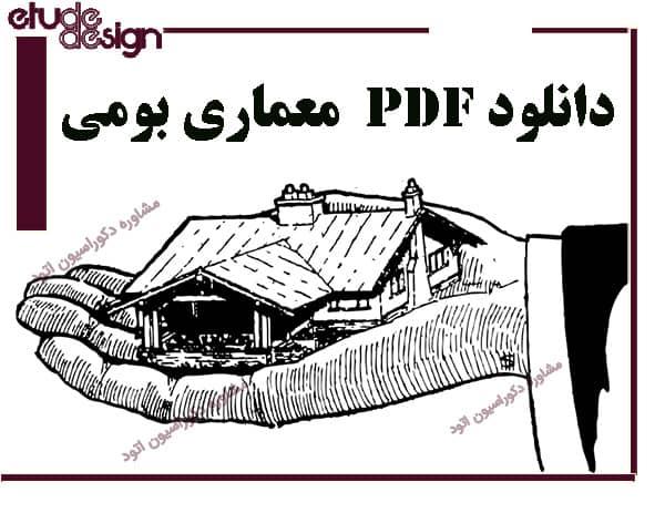 معماری بومی pdf