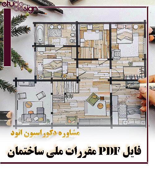 دانلود استانداردهای طراحی معماری و مقررات ملی ساختمان