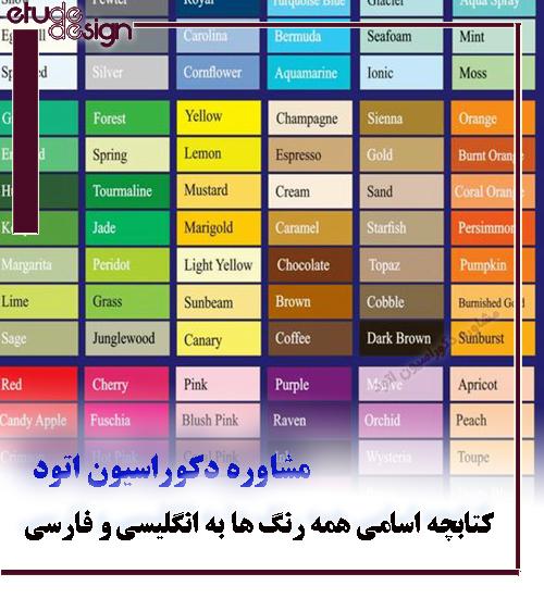 اسامی رنگ به انگلیسی و فارسی