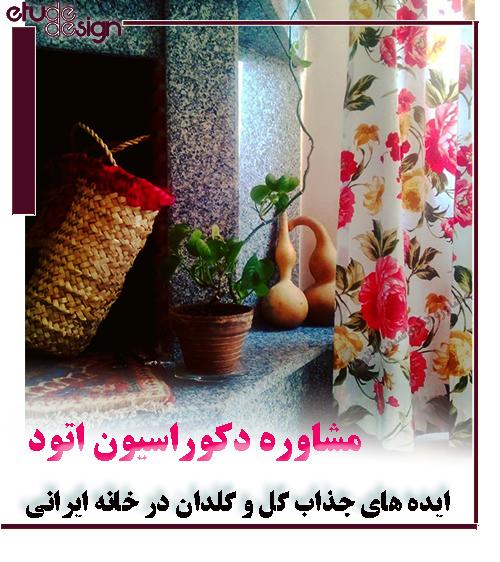 ایده تزیین و ساخت گلدان