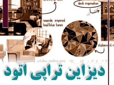 دیزاین تراپی