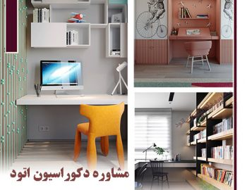 ایده طراحی میز کار