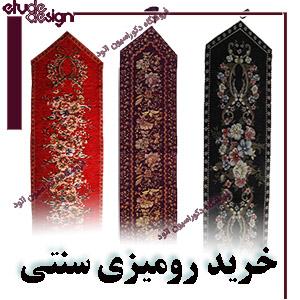 رومیزی سنتی