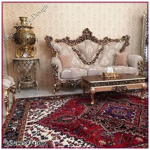 فرش ایرانی کنار مبل سلطنتی