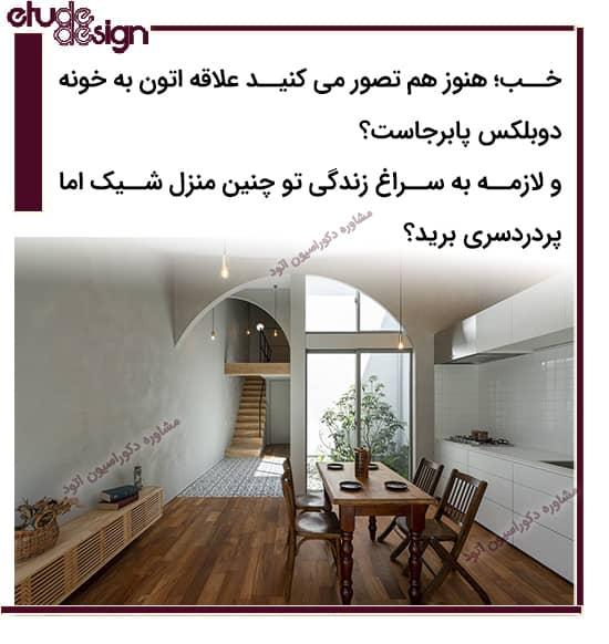 خانه دوبلکس در تهران