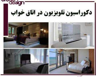 دکوراسیون اتاق خواب در تلویزیون