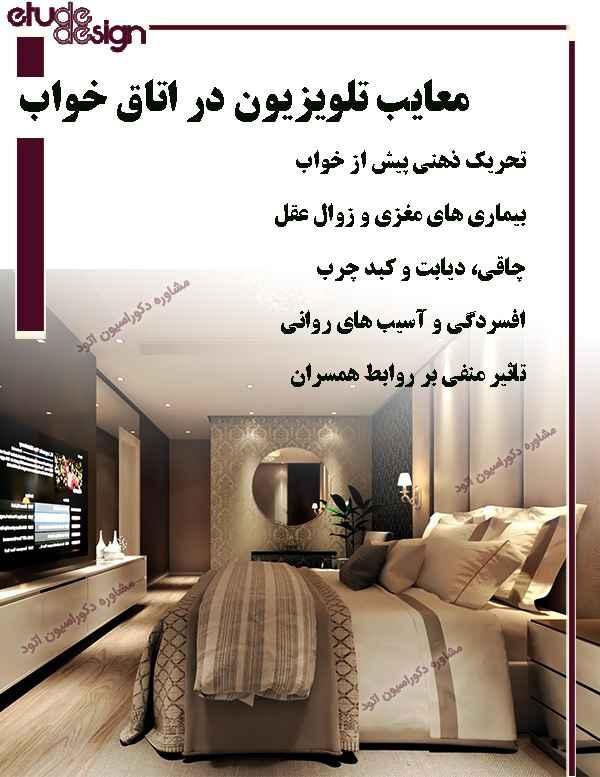 معایب تلویزیون در اتاق خواب